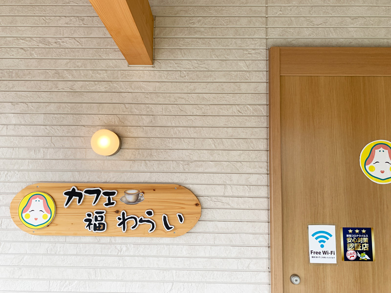 鳥取県新型コロナ安心対策認証店